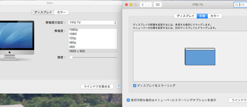 テレビでMac!ミラーリングしてTVをディスプレイに。