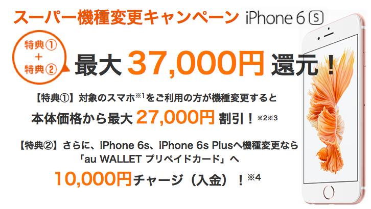 iPhone 6s いよいよ発売。 2年たってなくても機種変できる!