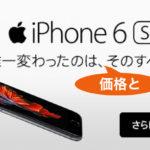 auでiPhone 6s に機種変更して割引やキャンペーンについてわかった事と注意事項
