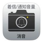 iOS 10 でシャッター音が消せる方法で逆に今まで見過ごしていた使える技に気付いた件